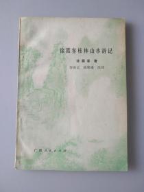 徐霞客桂林山水游记