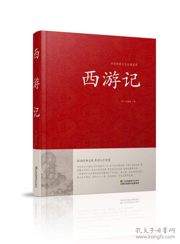 西游记/中国传统文化经典荟萃(精装)