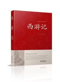 中华传统文化经典荟萃-西游记