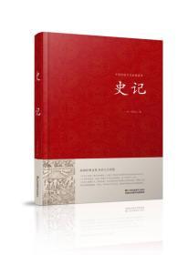 史记/中国传统文化经典荟萃(精装)