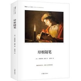 思想家大师经典·推动人类进步的伟大著作:培根随笔(精装版)
