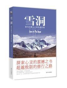 雪洞:喜马拉雅山上的悟道历程H