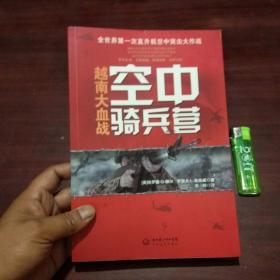 空中骑兵营:越南大血战 (全世界第一次直升机空中突击大作战)