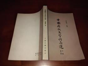 高等学校文科教材:中国历代文学作品选·下编(第一册)【一版一印】