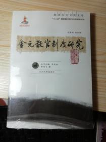 金元散官制度研究