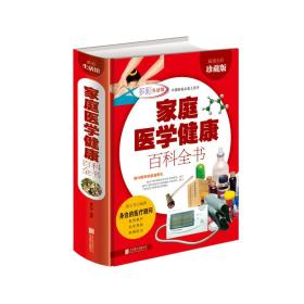 K6:超值全彩珍藏版(精装)-家庭医学健康百科全书
