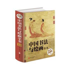 中国书法与绘画全书  超值全彩珍藏版(智慧品读馆)