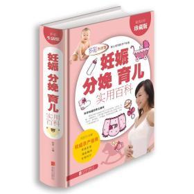 妊娠 分娩 育儿实用百科(多彩生活馆)