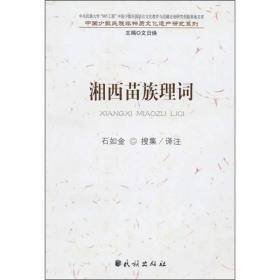 湘西苗族理词