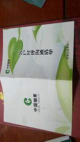 中国烟草客户经理沟通清单