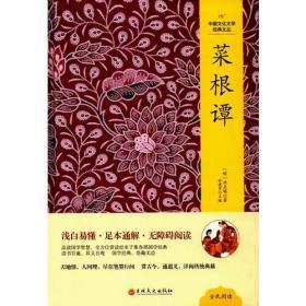 中国文化文学经典文丛--菜根谭