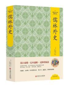 中国文化文学经典文丛 儒林外史