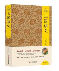 中国文化文学经典文丛 三国演义