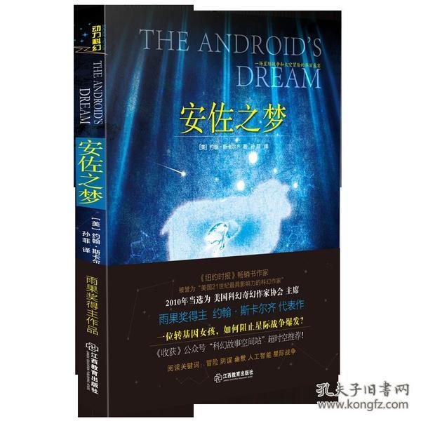 库存新书  *动力科幻:安佐之梦*