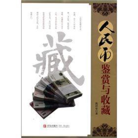 正版现货 人民币鉴赏与收藏出版日期:2012-01印刷日期:2012-01印次:1/1
