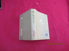 国朝宫史(上下册)精装