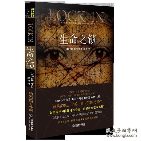 库存新书  *动力科幻:生命之锁*