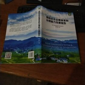 贵阳社会治理体系和治理能力发展报告