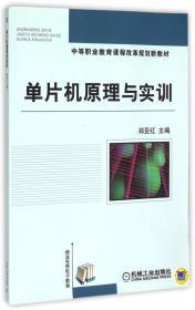 单片机原理与实训/中等职业教育课程改革规划新教材