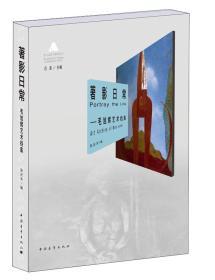 当代中国艺术家档案丛书:著影日常.毛旭辉艺术档案