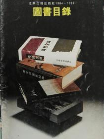 江苏古籍1984-1988