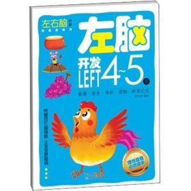 左右脑开发创意游戏书:左脑开发(4~5岁)