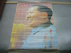 挂历专场:1997年精美挂历《中南海--毛泽东》