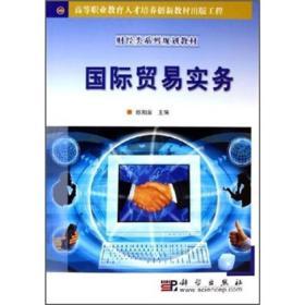 财经类系列规划教材:国际贸易实务