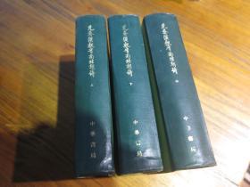 <先秦漢魏晉南北朝詩>3冊全 1版1印