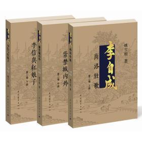 李自成:商洛壮歌/紫禁城内外/李信与红娘子(全3册)