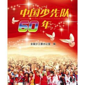 中国少先队60年:中央宣传部、教育部、共青团中央向全国青少年推荐的100种优秀图书