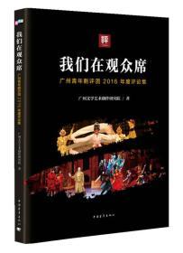 我们在观众席:广州青年剧评团2016年度评论集