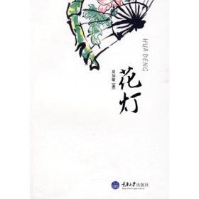花灯 重庆乌江少数民族作家 重报图书 吴加敏 著 重庆大学出版社