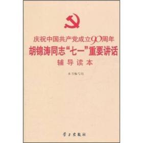 """庆祝中国共产党成立90周年胡锦涛同志""""七一""""重要讲话辅导读本"""