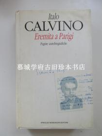 【初版】意大利文原版/布面精装/书皮/意大利后现代文学大师卡尔维诺回忆录《巴黎的隐士》 ITALO CALVINO: ERIMITA A PARIGI - PAGINE AUTOBIOGRAFICHE