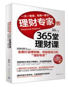 理财专家的365堂理财课 潘信达 中国青年出版社 9787515339443