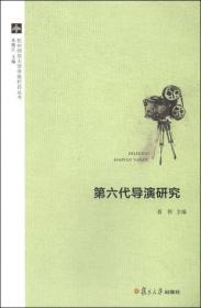 杭州师范大学学报栏目丛书:第六代导演研究