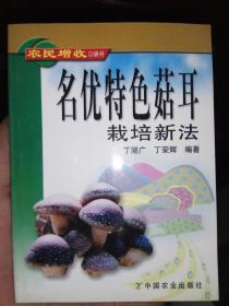 名优特色菇耳栽培新法