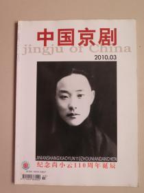 《中国京剧》2010年第3期(全铜版纸彩色印刷,篇目见图片)