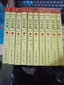 图文版白话二十五史精华全十册 无字迹