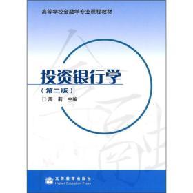 投资银行学(第2版)周莉  9787040220971