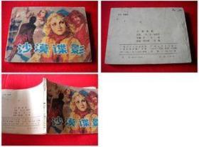 《沙漠谍影》,广西1985.1一版一印39万册.341号。连环画