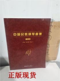 正版现货!中国民族钢琴曲集 汉族卷 畅销书籍 音乐教材 【实拍】