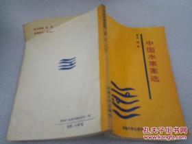 《中国水事案选》DW