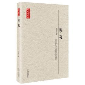 寒夜-现当代长篇小说典藏插图本
