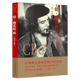 请不要忘记这个最后的征人:切·格瓦拉传(1928-1967)