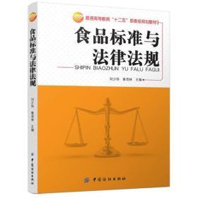 食品标准与法律法规 刘少伟 中国纺织出版社 9787506499897