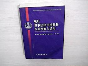 现行刑事法律司法解释及其理解与适用(库存书).