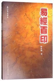 长江艺文书系:易经百印