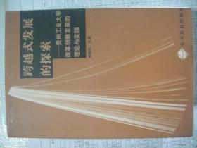 跨越式发展的探索——贵州工业大学改革创新发展的理论与实践